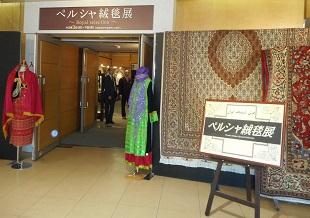 ①ペルシャ絨毯展