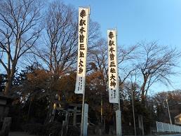 ②木曾三社神社幟