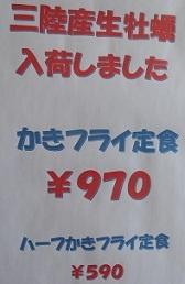 ⑭三陸産生牡蠣入荷 カキフライ定食