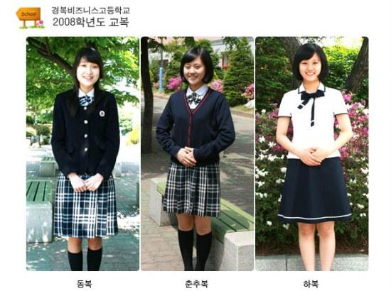 京畿国際通商高等学校