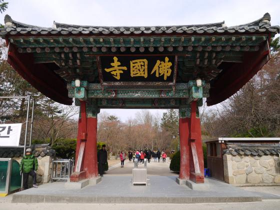 新羅人の理想郷~慶州の仏国寺で...