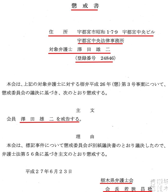 栃木県弁護士会懲戒処分2