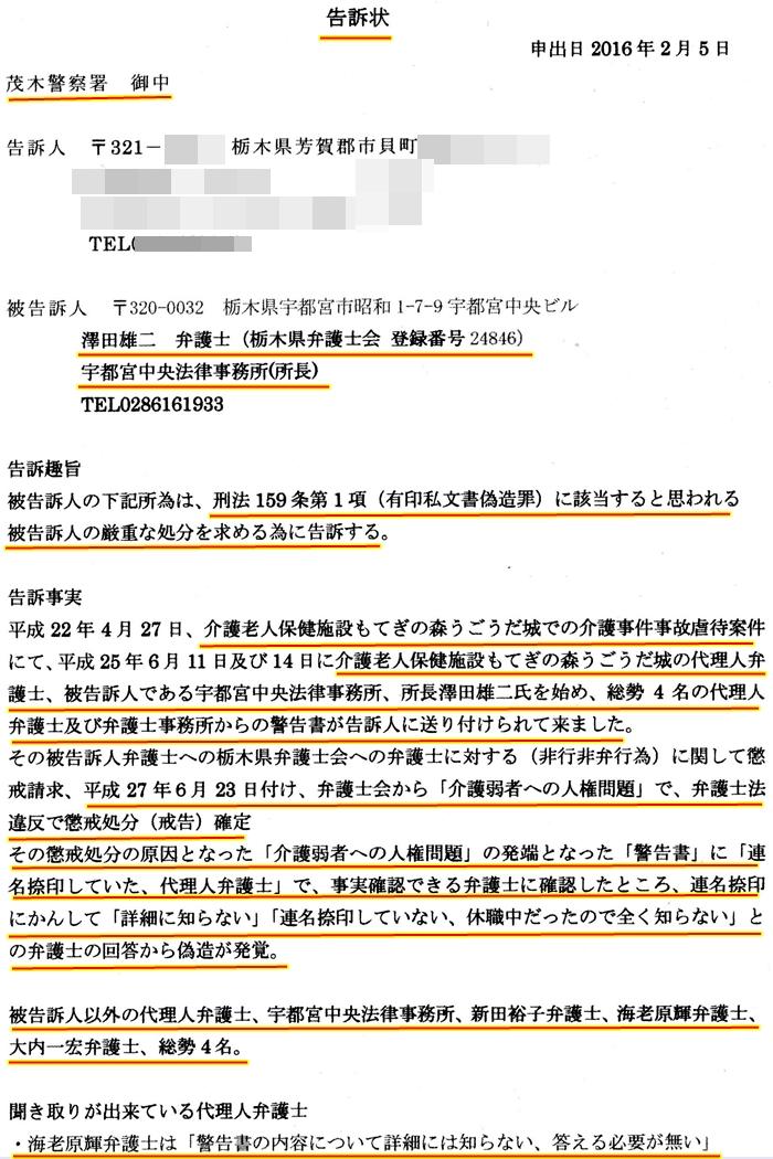 栃木県介護被害者会(介護事件事故・高齢者虐待・告発)