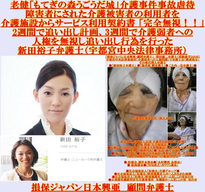 新田裕子弁護士 澤田雄二弁護士、宇都宮中央法律事務所1
