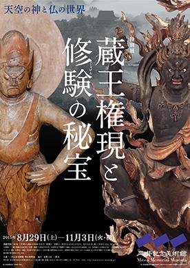 蔵王権現と修験の秘宝展ポスター
