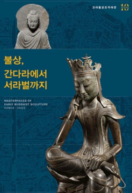 韓国国立中央博物館「古代仏教彫刻大展」ポスター