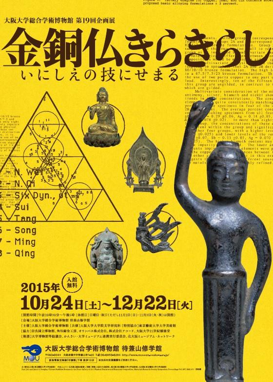 金銅仏きらきらし展ポスター