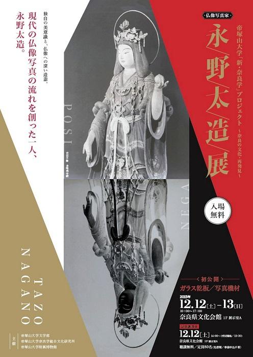 「仏像写真家・永野太造の軌跡展」ポスター