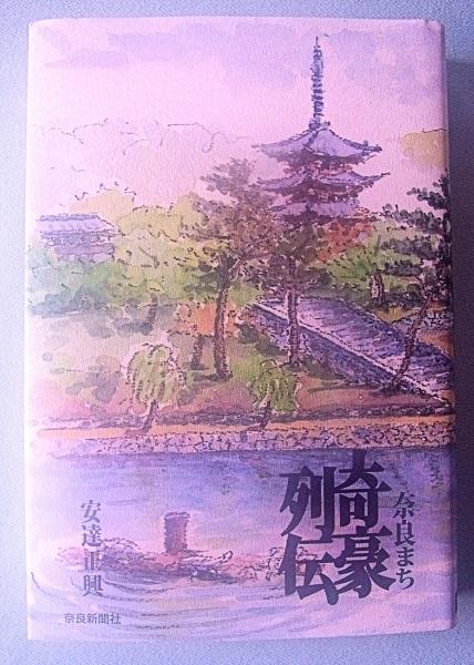 奈良まち奇豪列伝