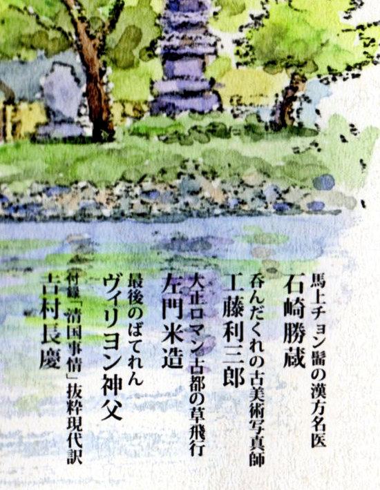奈良まち奇豪列伝で採り上げられた人物