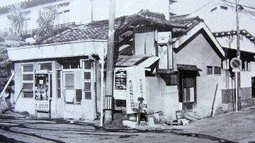 猿沢池東畔に残る工藤精華の旧居(昭和30年ごろの写真)