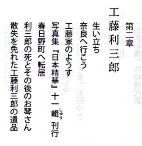 奈良まち奇豪列伝「工藤利三郎」目次