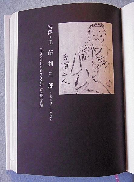 奈良まち奇豪列伝「工藤利三郎」掲載ページ