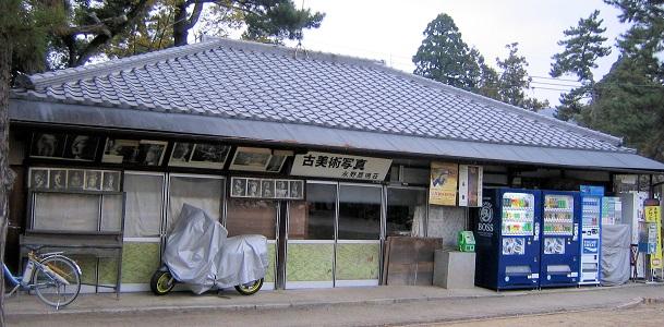奈良国立博物館前の永野鹿鳴荘~2006年撮影