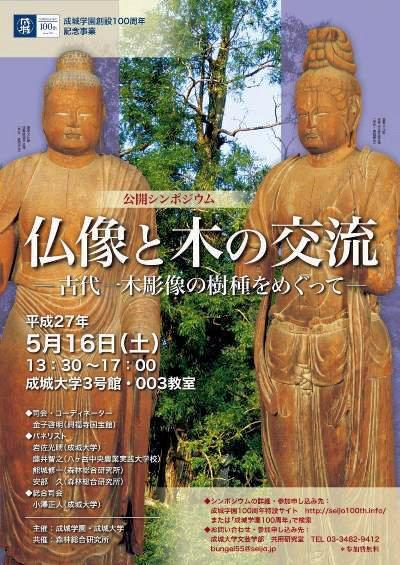 シンポジウム「仏像と木の交流~古代一木彫像の樹種をめぐって」ポスター