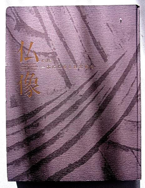 一木彫展、「特別展・仏像~一木にこめられた祈り」図録