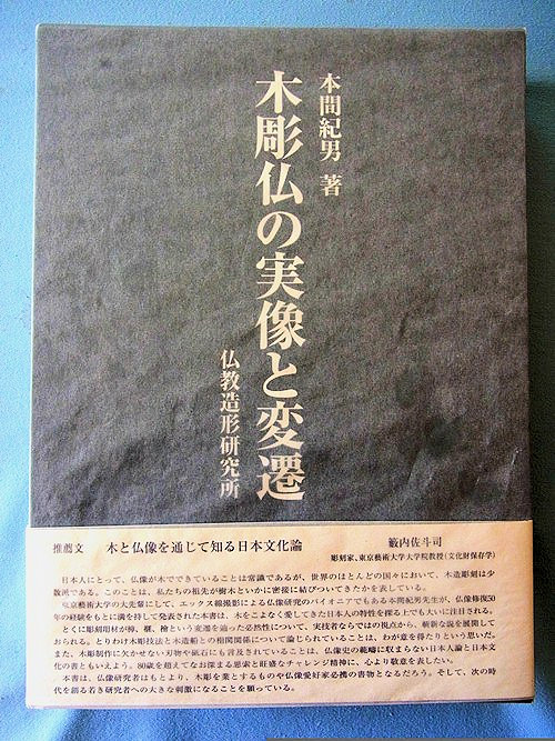 「木彫仏の実像と変遷」