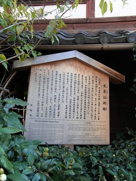 慶派の京都京都拠点・七条仏所址