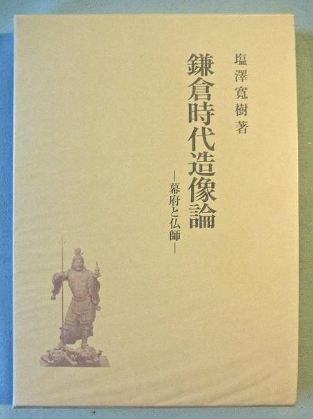 鎌倉幕府造像論
