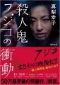 killer_fujiko.jpg