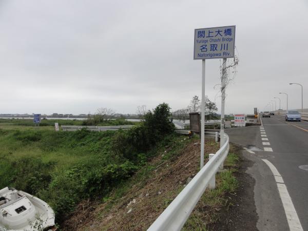 09111501名取川・閖上大橋(+宮城県名取市閖上)_convert_20160209130052