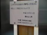 JR阿波加茂駅 東みよし町観光案内 宝くじ