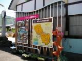 JR阿波加茂駅 東みよし町観光案内