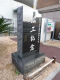 JR高知駅 高知駅周辺土地区画整理事業竣工記念碑