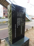 JR高知駅 高知駅周辺土地区画整理事業竣工記念碑 説明