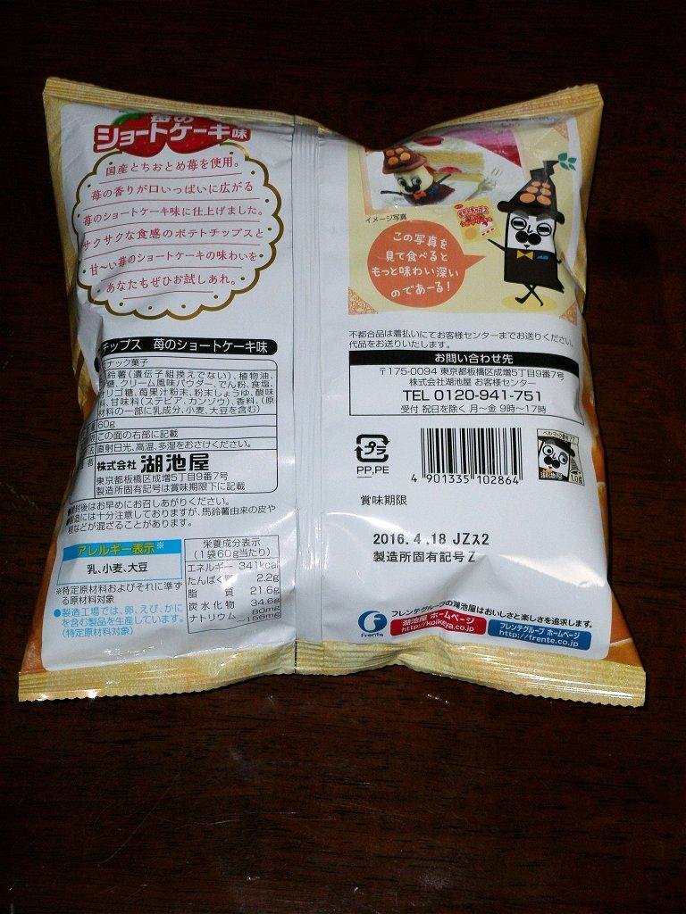koikeya_ichigo2.jpg