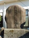 JR窪川駅 鉄道開通記念碑