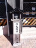 JR松丸駅 ふくろう行灯