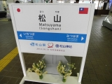 JR松山駅 台北・松山駅と姉妹提携