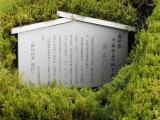 JR松山駅 春や昔十五万石の城下哉 説明1