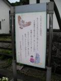 JR登別駅 アイヌ神話看板