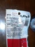 いずま海産 ぷちかつお(しょうが味) 原材料