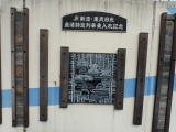 東武日光駅 JR新宿・東武日光直通特急列車乗入れ記念壁画