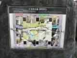東武日光駅 噴水の大岩 滝の説明