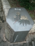 JR宇島駅 市の花 シャクナゲ