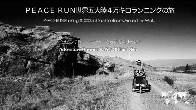 peaceruntop1.jpg