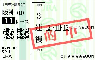 阪急杯_的中1