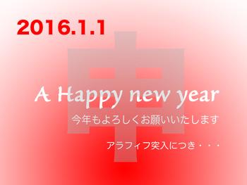 2016newyear3.jpg