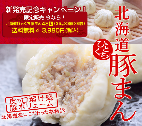 北海道豚まん(肉まん)