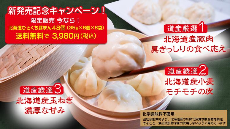 北海道豚まん(肉まん) 厳選素材