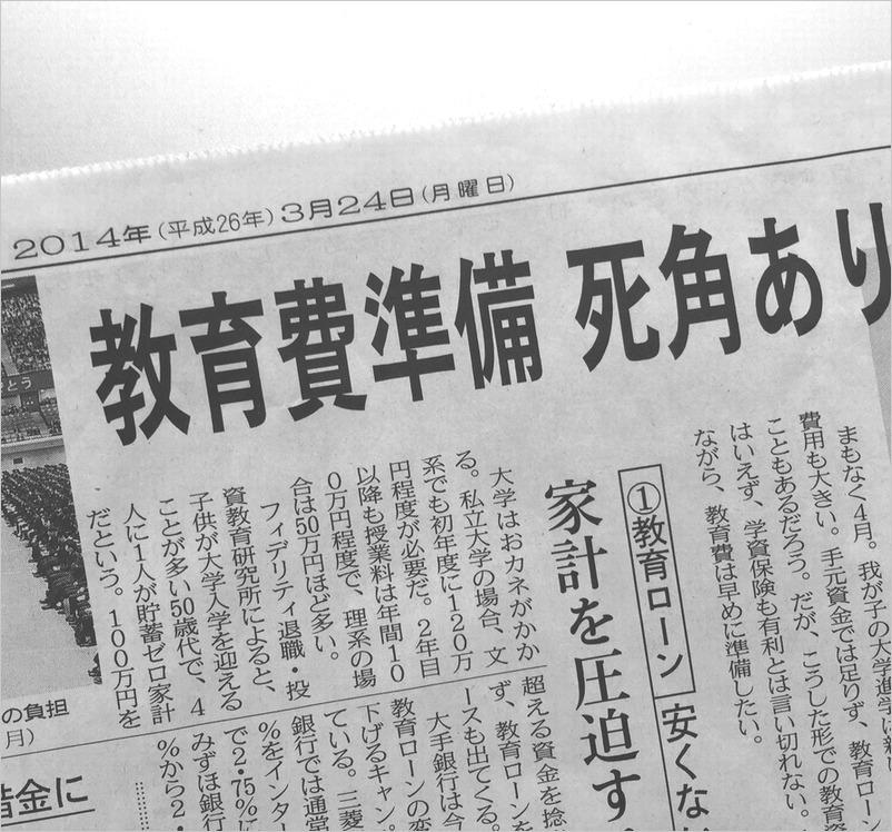 nikkei_140324_001.jpg