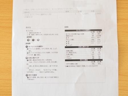 yoshikei_recipe_1511_01403.jpg