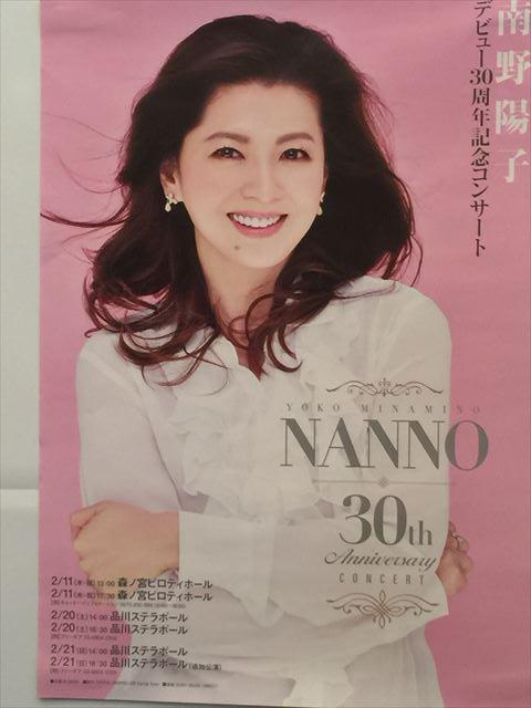 南野陽子デビュー30周年コンサート! Yoko Minamino 30th Anniversary Concert