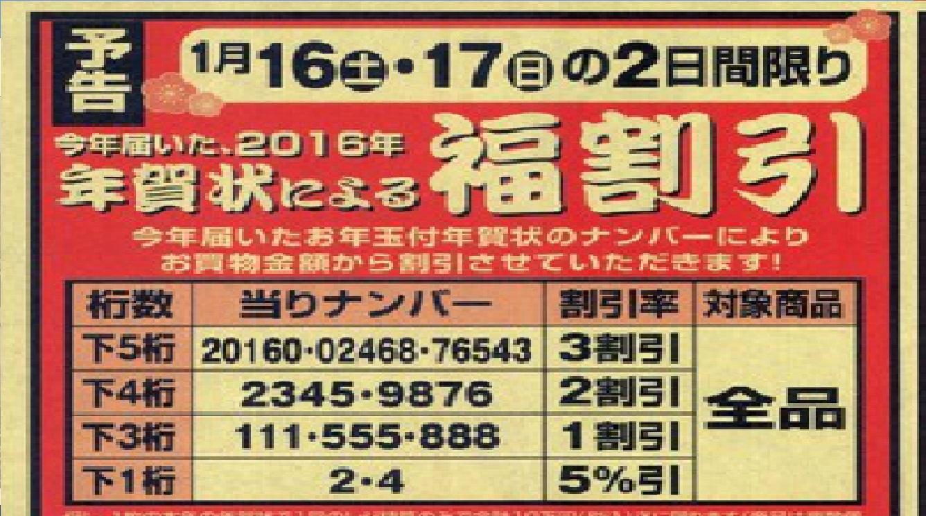 ザビック 年賀 割引 2016 平成28年 1月
