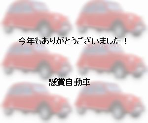 【2016年の懸賞自動車】:今年もありがとうございました!