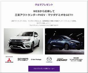 【応募786台目】:三菱 「アウトランダーPHEV」・マツダ 「デミオ」